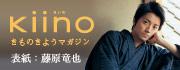 きものフリーマガジン kiino